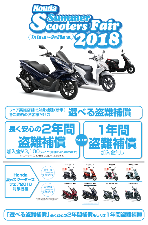 Honda夏のスクーターズフェア2018