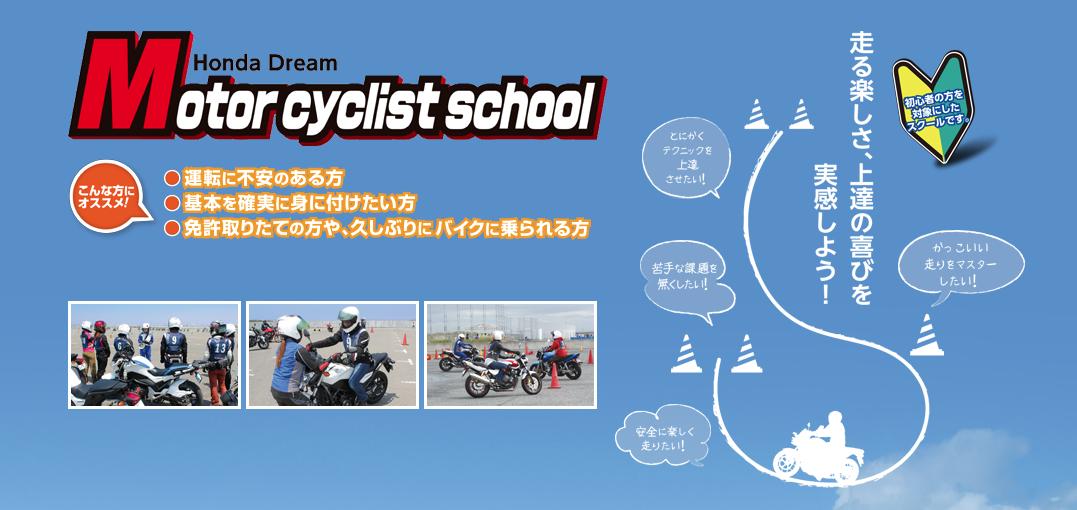 Honda Dream モーターサイクリストスクール
