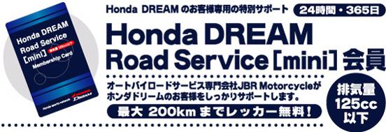 Honda DREAM Road Service[mini]のご案内|ホンダドリーム山形