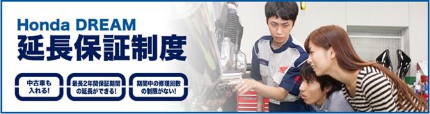 Honda DREAM 延長保障制度|ホンダドリーム山形