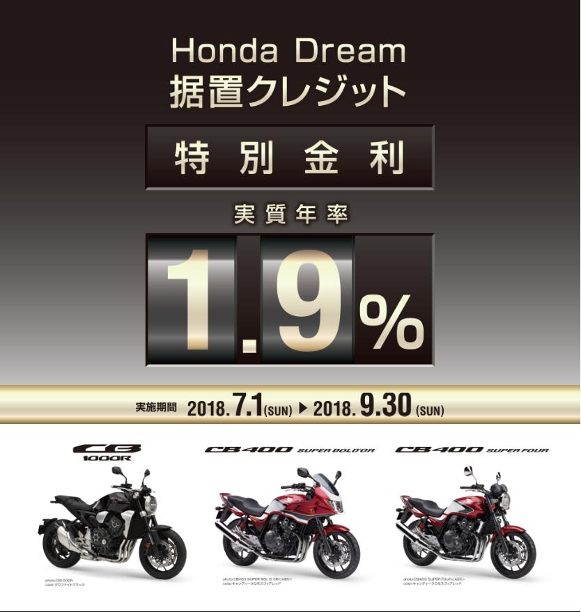 Honda Dream 特別金利1.9%据置クレジット